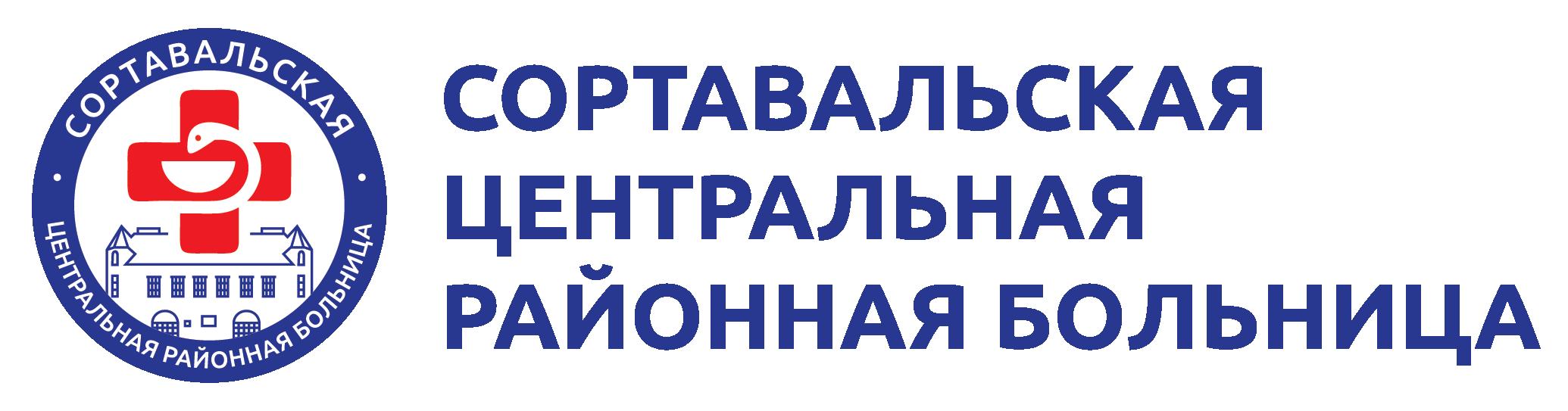 Сортавальская ЦРБ